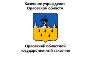 Орловский областной государственный заказчик