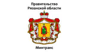 Правительство Рязанской области Минтранс