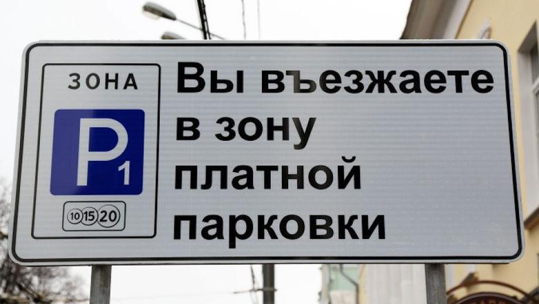 Москвичи в 2018 году более 50 млн раз воспользовались платными парковками