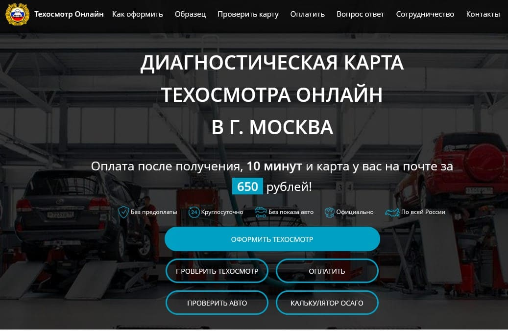 Совфед одобрил законы о наказании за нарушение техосмотра машин