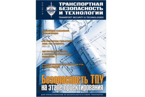 Уважаемые читатели! Вышел пятый номер журнала «Транспортная безопасность и технологии»