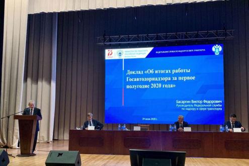 Госавтодорнадзор: итоги I-го полугодия 2020 г. и планы на II-е