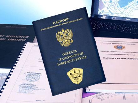 Разработка паспорта обеспечения транспортной безопасности объектов транспортной инфраструктуры и транспортных средств