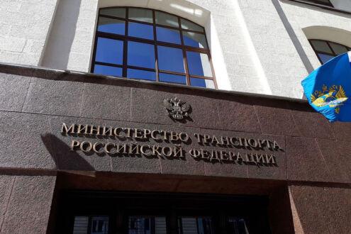 Минтранс России установил правила получения информации по ОТБ